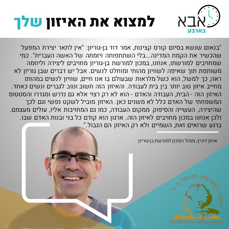איתן דוניץ, מנהל המכון למורשת בן-גוריון.