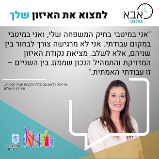 אריאלה רג_ואן - עיריית ירושלים.png