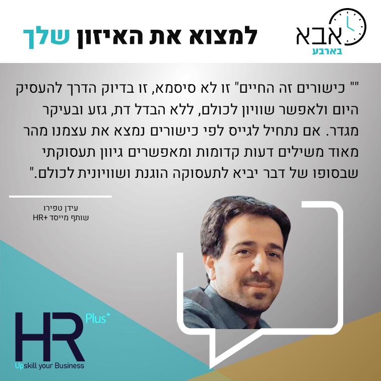 עידן טפירו שותף מייסד HR+.png