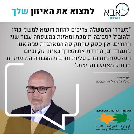 דוד יהלומי - מנכל משרד איכות הסביבה.png