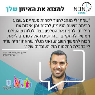 אליסף פרץ - מנהל אגף חברה עיריית ירושלים