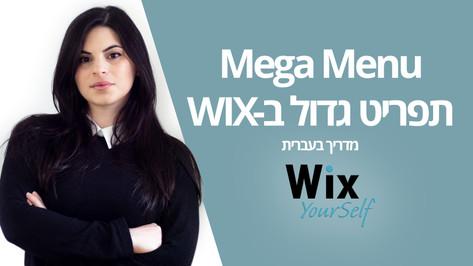 איך ליצור Mega Menu ב-Wix