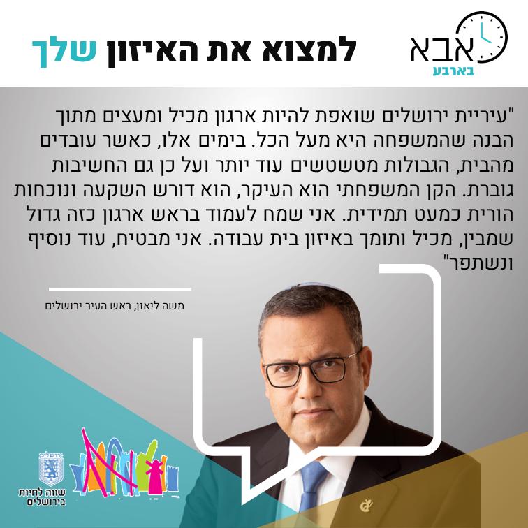 משה ליאון - ראש עיריית ירושלים.png