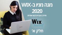 איך ליצור MEGA MENU באתרי וויקס