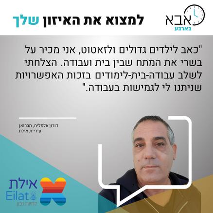 דורון אלמליח - עיריית אילת.png