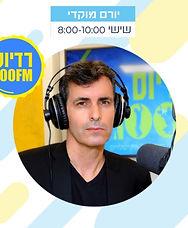 רדיוס 100FM | אבא בארבע