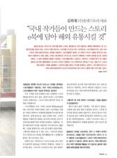 Excellence Korea 2013.03