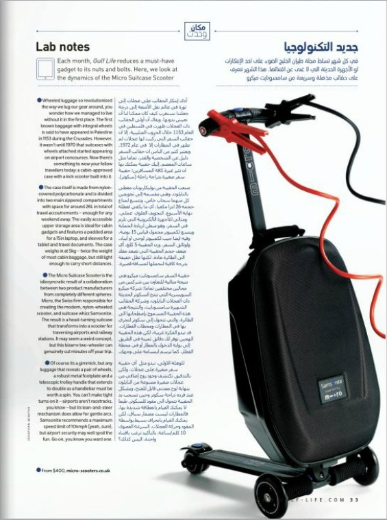 SCOOTER SUITCASE