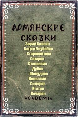 Армянские сказки.Зия буниятов