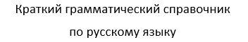 грам справочник