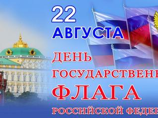 Наш флаг - наша гордость