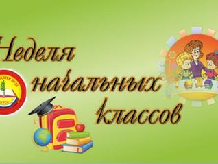 Неделя начальных классов в гимназии