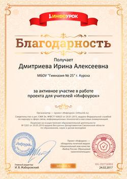 Благодарность проекта infourok.ru №192716903