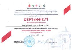 сертификат тула
