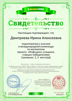 Свидетельство проекта infourok.ru №192716903