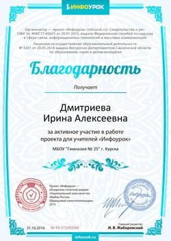 Благодарность проекта infourok.ru № KЗ-173263560