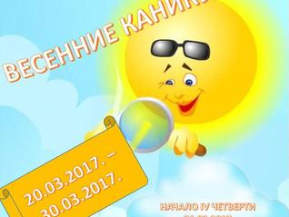 Впереди весенние каникулы!