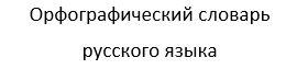 орфогр