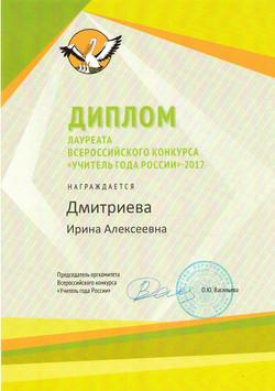 диплом лауреата