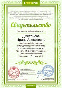 Свидетельство проекта infourok.ru № KИ-173263560