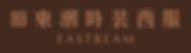 2018東潮時裝西服EASTREAM-LOGO-轉曲-兩款(擇一使用)-1-01