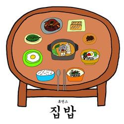 집밥 (`05 동성로 축제 킹오브 버스킹 대상곡)