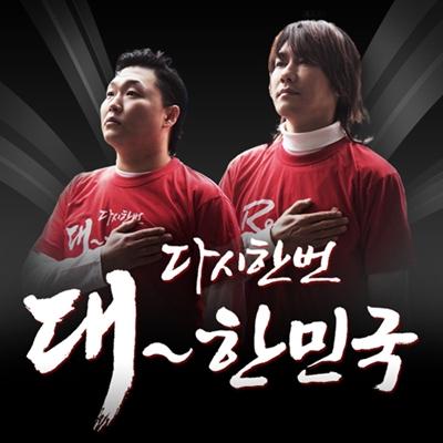 자켓_다시한번대한민국(400x400)