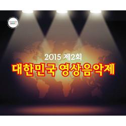 제 2회 대한민국 영상음악제