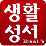 생활성서사