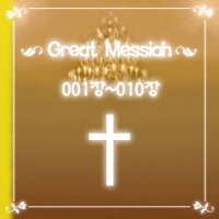 종교음악_GREAT MESSIAH