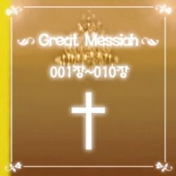종교음악_GREAT+MESSIAH1_10