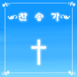 종교음악_찬송가