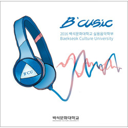 B`Cusic (2016 백석문화대학교 실용음악학부)