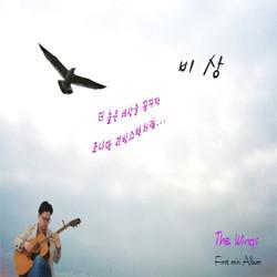 비상_The+Wings(400x400)