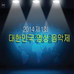제1회 대한민국 영상음악제