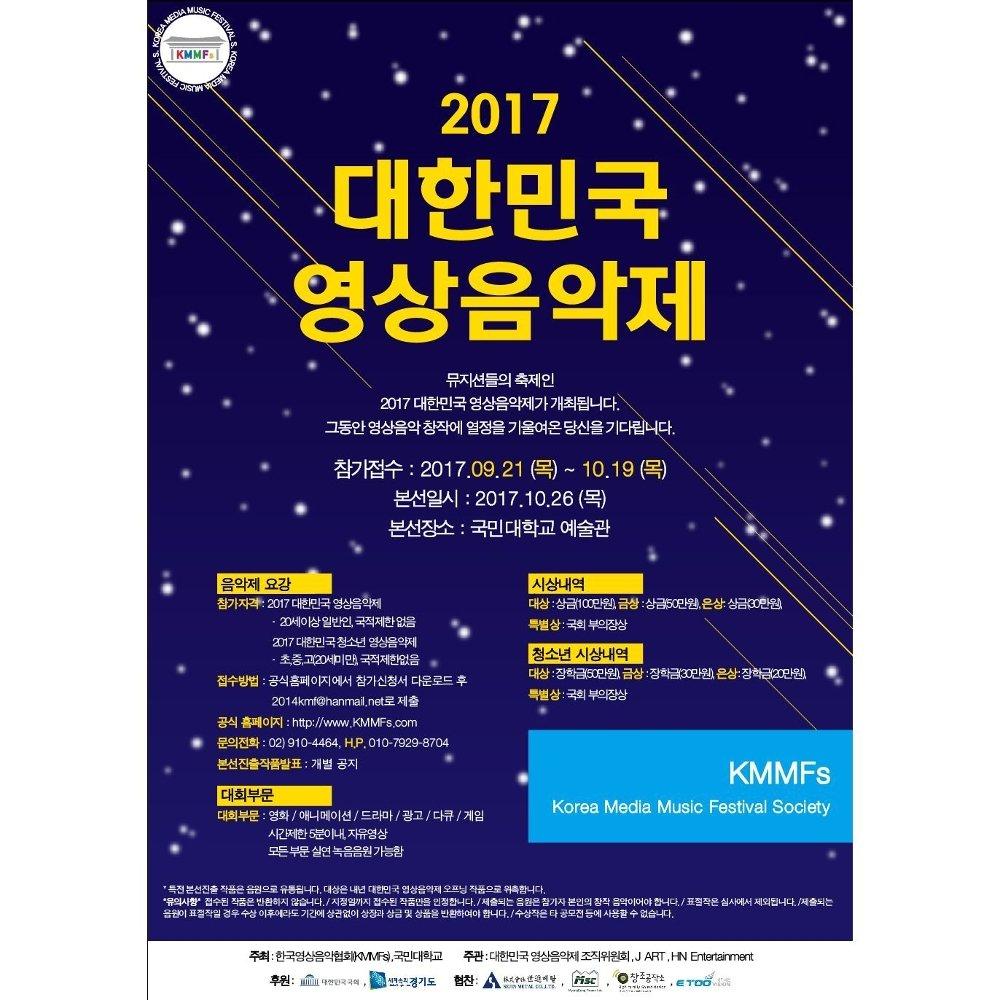2017 대한민국 영상음악제 및 대한민국 청소년 영상음악제