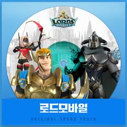 연맹(로드모바일 OST)