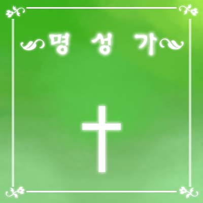 종교음악_명성가+복사