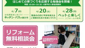 家づくり勉強会(4月)