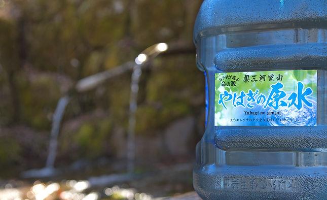 やはぎの原水,矢作川源流