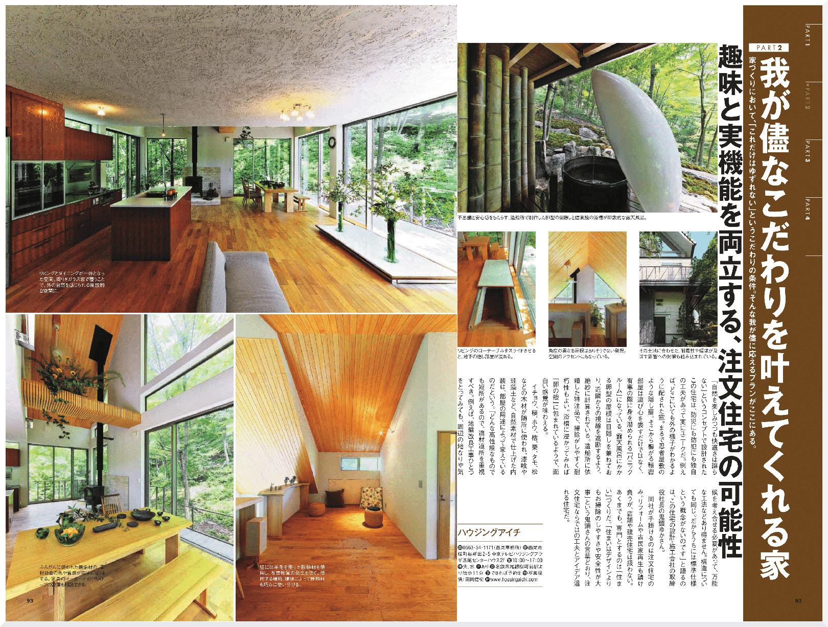 2015年9月29日(火)発売の雑誌「大人の名古屋」(CCCメディアハウ