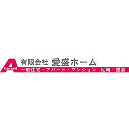 愛盛マーク2.jpg