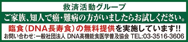 DNA高機能食医学普及協会