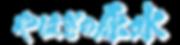 やはぎの原水,オフィシャルロゴ
