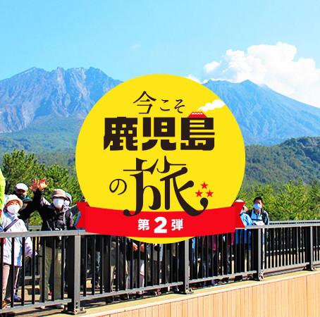 桜島・溶岩ウォーク山下りと絶景露天風呂