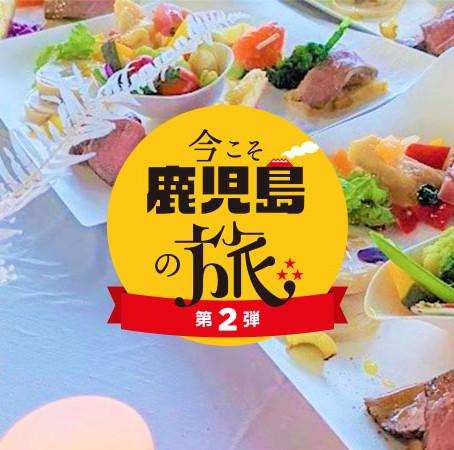 ロマンチック桜島トワイライトディナー