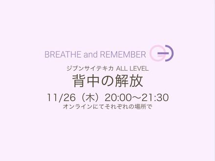 息ができる身体作りの1stステップ
