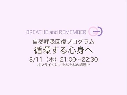 自然呼吸回復プログラム