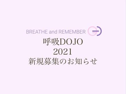 呼吸DOJO2021募集