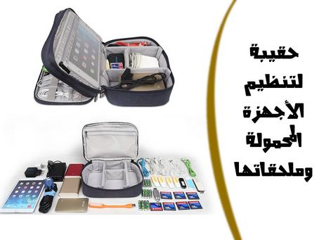 حقيبة تنظيم الاجهزة المحمولة